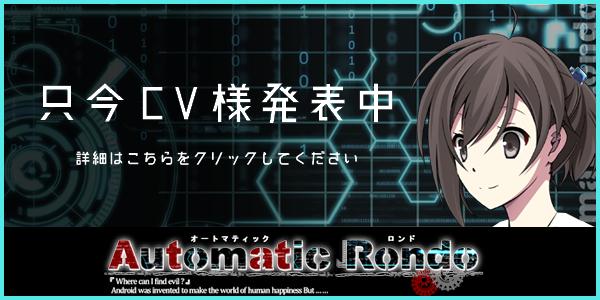 Automatic Rondo